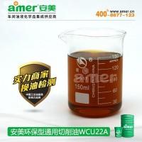 【厂销 安美环保型通用切削油WCU22A 不锈钢切削油 零部件切削油】