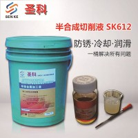 SK-611 钢件铁件铜铝件加工专用切削液乳化油