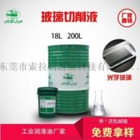 东莞厂家玻璃切削液无色透明的全合成切削液