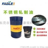 福邦不锈钢轧制油FC-1380系列 冷轧碳钢轧制油