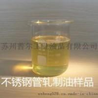 不锈钢管轧制油 (厂家直销)