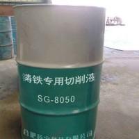 扬宝SG- 8050 铸铁专用切削液昆山铸铁专用切削液苏州铸铁切削液宁波铸铁切削液杭州铸铁切削液