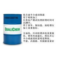 QUALICHEMQ-CUT 2211 天津铸铁防锈20天切削液 铸铁加工切削液