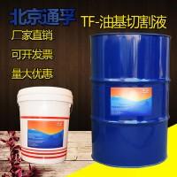 通孚TF-208 钻孔油深孔钻油钻削专用油极压型不锈钢合金钢钛合金等难加工材料