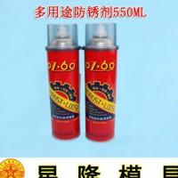 包邮  金属表面防锈剂 模具除锈剂 润滑剂 不锈钢油性防锈油