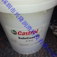 嘉实多 SafeCoat 66直销嘉实多纯油性防锈剂Castrol SafeCoat 66气相防锈油