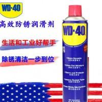 包邮 WD-40油性除锈剂 防锈油润滑剂 金属防锈剂清洁剂500ml