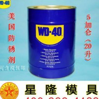 美国WD-40油性除锈剂 防锈油润滑剂 金属防锈剂清洁剂20L包邮