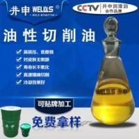 直销切削油 井申G-210 润滑油厂家不锈钢 油性切削油