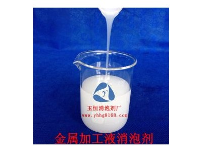 金属加工液用消泡剂