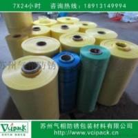 苏州供应 防锈膜 气相防锈膜 VCI防锈膜