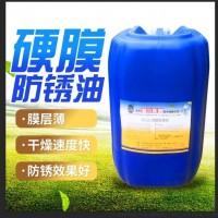 快干硬膜防锈油 无色透明或黄色金属长效防锈油