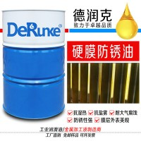 【德润克DRK-8009 硬膜防锈油 金黄硬膜防锈油 挥发快干防锈油 无色硬膜防锈油】