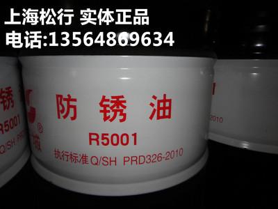 【重庆供应长城R5001防锈油微型轴承钟表元件油浸封存防锈黑色金属防锈油170KG大桶】