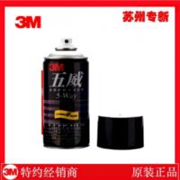 3M五威防锈润滑喷剂/5-way喷剂