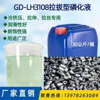 【【厂家直销】钢管拉拔防锈专用磷化液 GD-LH3108拉拔型磷化液 拉拔磷化液】