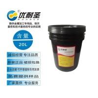 优耐圣铁用水性冲压拉伸油 ROSH认证 替代菜油防锈拉伸油