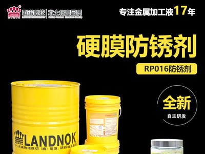 【硬膜防锈油RP016 金属加工抗盐雾周期长模具脱水防锈油 厂家直销】
