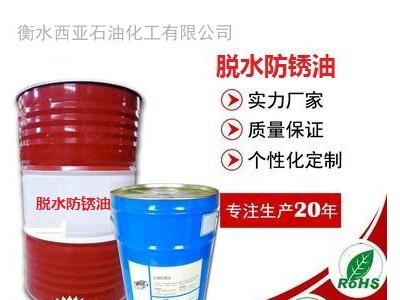 【厂家批发 防锈油 、脱水防锈油、置换型防锈油、工序间防锈油】