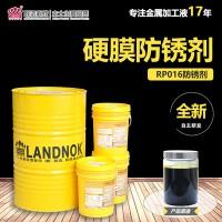 【硬膜防锈油RP016 金属加工抗盐雾周期长模具脱水防锈油 】