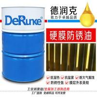 德润克DRK-8009 硬膜防锈油 金黄硬膜防锈油 挥发快干防锈油 无色硬膜防锈油