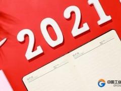 """2021""""牛""""转乾坤!第21届中国国际润滑油品及应用技术展览会助力打工人重新起航~"""