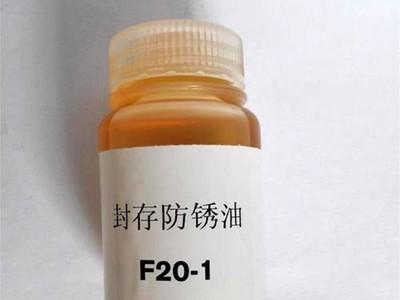 现货供应 防锈蜡 防锈油 静电喷涂防锈油 封存防锈油 保质保量