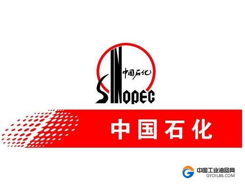 中国石化与中国中检在新加坡成立润滑油脂联合实验室