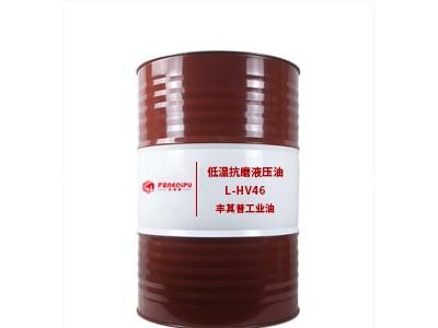 丰其普 L-HV低温抗磨液压油 厂家销售