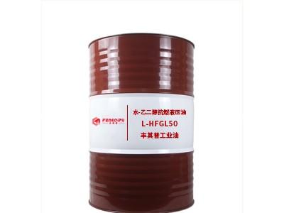 丰其普 L-HFGL水-乙二醇抗燃液压油 厂家销售