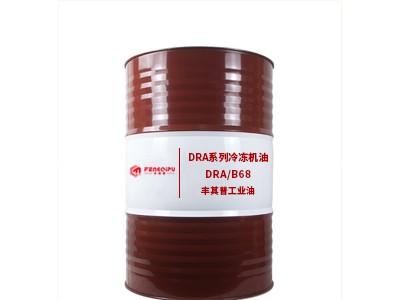 丰其普 DRA系列冷冻机油 厂家销售