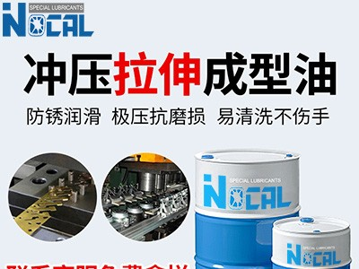 NOCAL冲压拉伸成型油不锈钢冲剪拉伸油