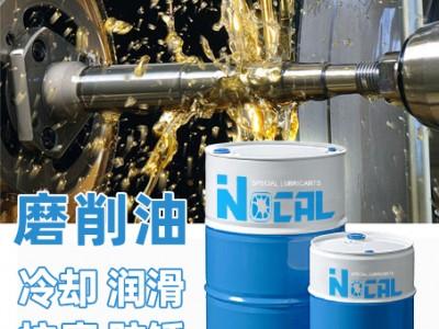 NOCAL磨削油金属加工冷却润滑油