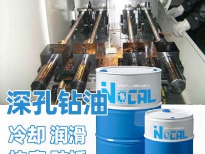 NOCAL深孔钻专用油CNC金属加工油