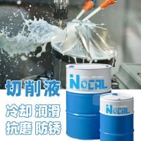 NOCAL全合成切削液金属磨削切削油